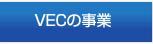 VECの事業