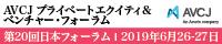 第20回AVCJジャパンフォーラム