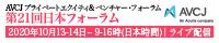 第21回AVCJジャパンフォーラム