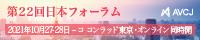 AVCJ第22回日本フォーラム